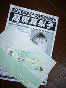 今年の「いもたこなんきんコンサート」は高橋真梨子_b0102572_1465679.jpg