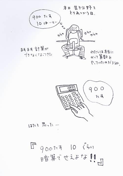 f0072976_0145012.jpg