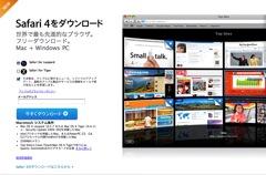 Safari4、遅まきながらダウンロード_e0093380_52923.jpg