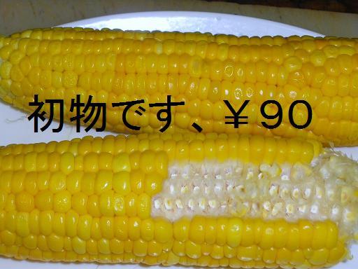 b0138985_1926612.jpg