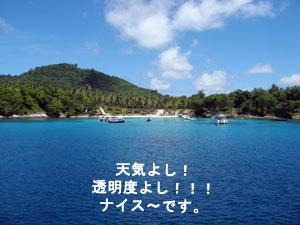 本日はお日柄もよく、ラチャヤイ島!!_f0144385_18231190.jpg
