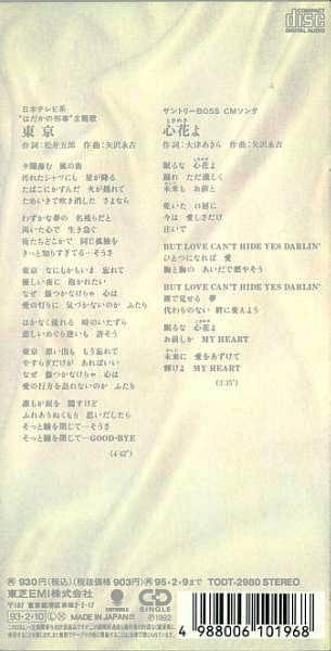 矢沢永吉 全シングル・アルバム 2_b0033699_028414.jpg