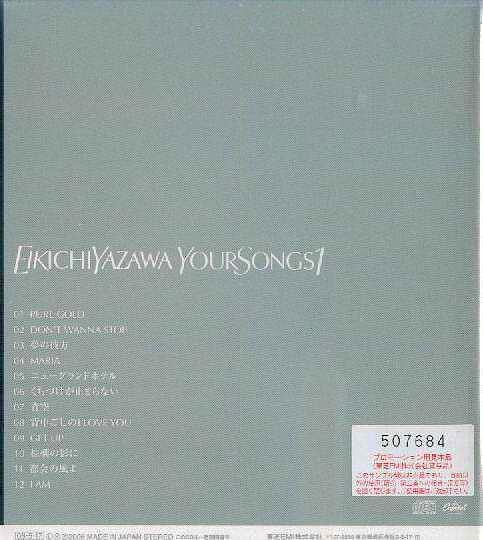 矢沢永吉 全シングル・アルバム 3_b0033699_21511958.jpg