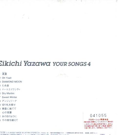矢沢永吉 全シングル・アルバム 3_b0033699_2154461.jpg