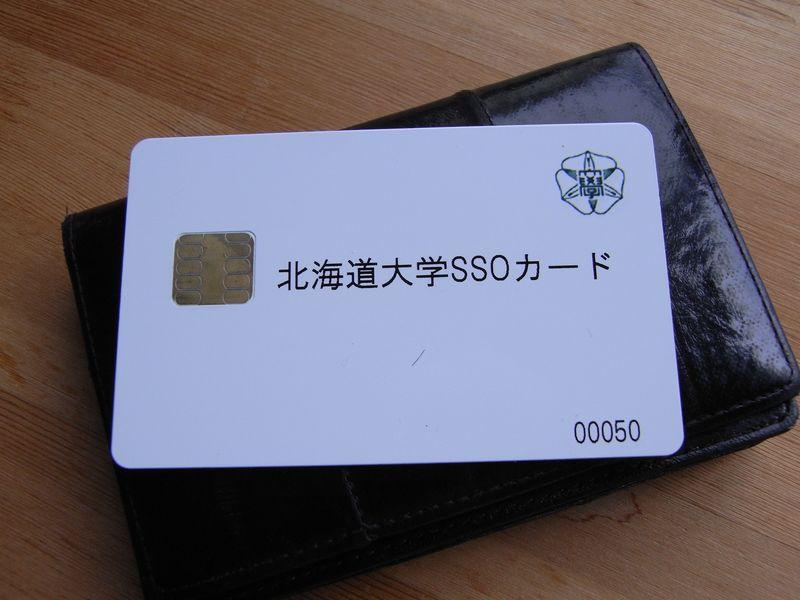 学外からのICカードによる認証実験:失敗_c0025115_22291857.jpg
