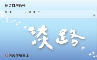 淡路信用金庫 通帳デザイン_a0122539_2341628.jpg