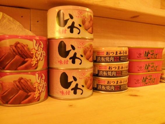 アクセルインのどくだみ茶サワー&缶詰。_f0053279_13492325.jpg