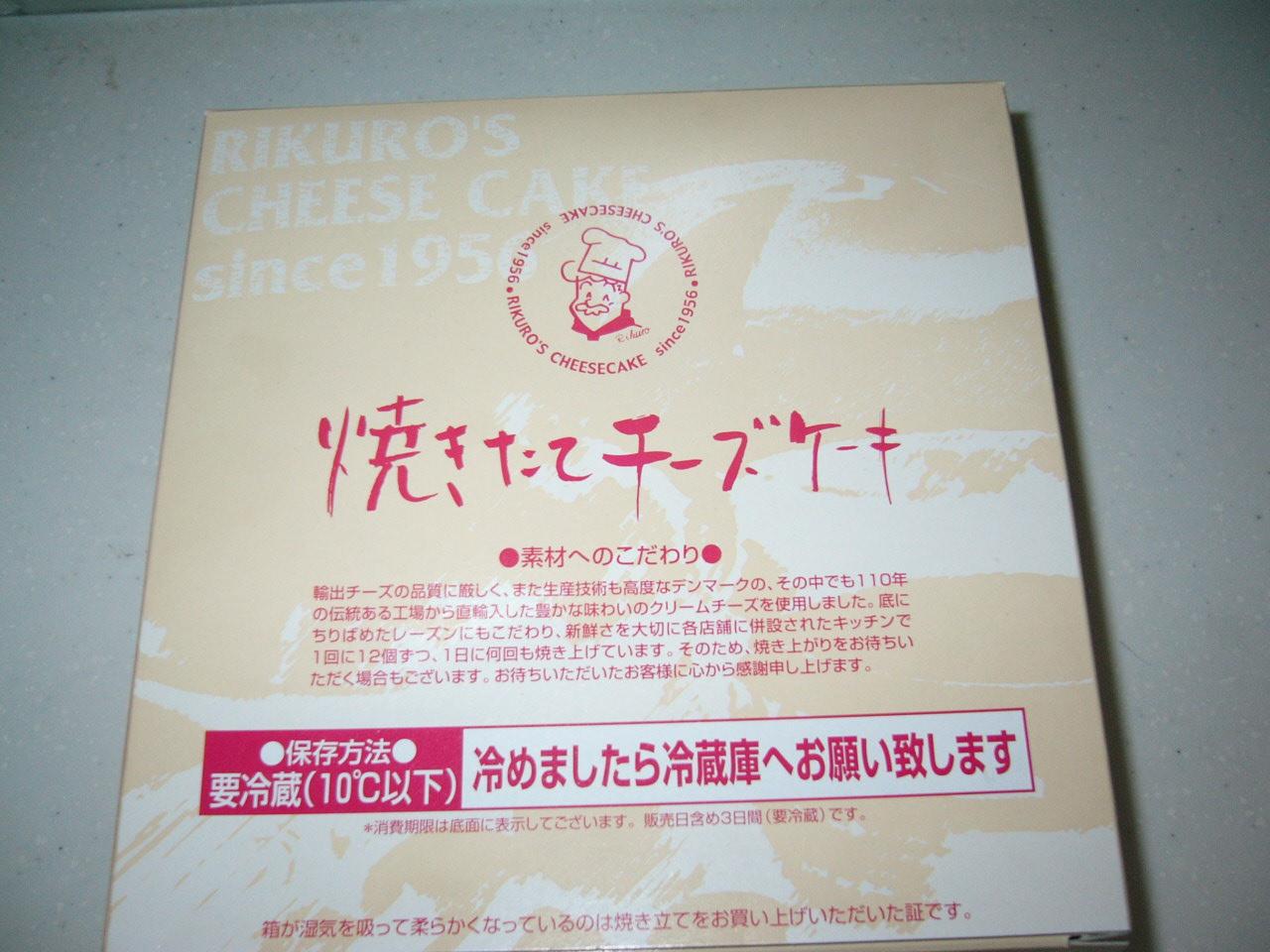 チーズケーキ_b0133403_12541371.jpg