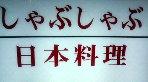 祝?デビュー14周年(執念)目 突入記念日ぃ~♪_b0183113_1919363.jpg
