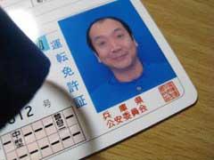 運転免許更新_b0054727_0331126.jpg