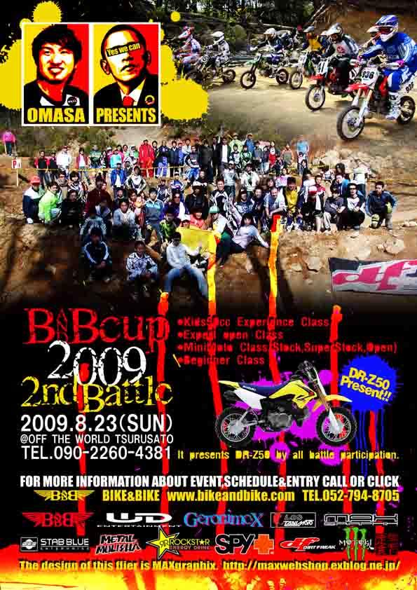 B&BCUP第2戦 受付中_c0163935_20225910.jpg