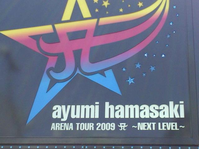 あゆライブに行って来ましたよ_f0039541_1212585.jpg