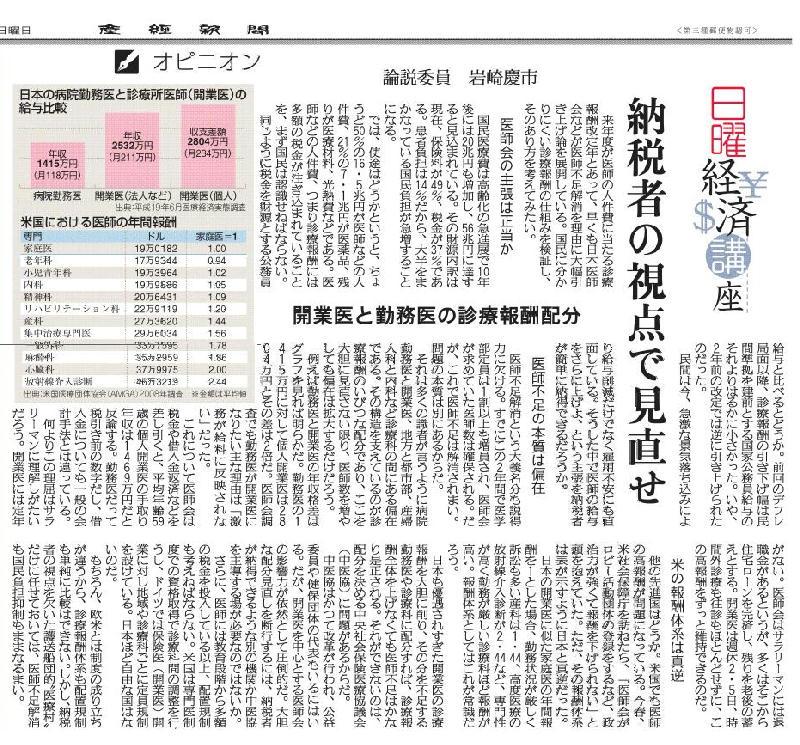 産経新聞岩崎氏の妄言・暴言_a0007242_821508.jpg