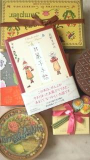 新刊『お菓子手帖』は19日発売_c0157242_4152618.jpg