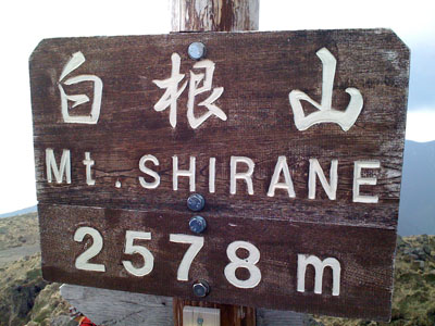 登山登山!!_d0062651_19585129.jpg