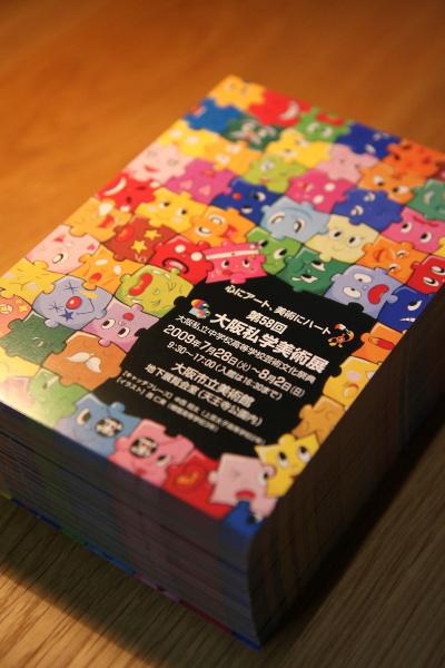 夢_e0155066_22263992.jpg