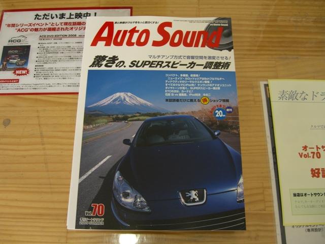 Auto Sound入荷!_a0055981_10534772.jpg
