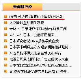 于青氏の『必読!今、中国が面白い 2009』  報道記事 人民網日本版1位に_d0027795_13343561.jpg