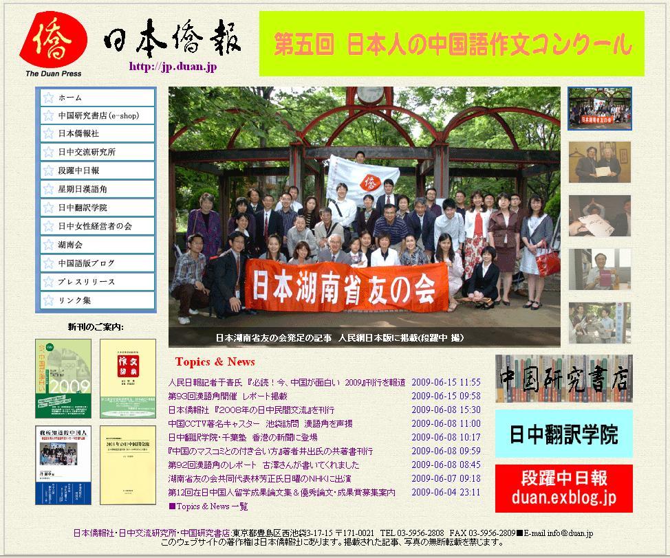 日本僑報社のトップ頁デザイン一新 アドレスも_d0027795_13573872.jpg