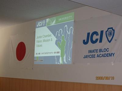 いわてJAYCEEアカデミー第4講座 報告_e0075103_0464673.jpg