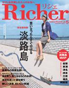 Richer 5月号 思い立ったらすぐ行ける淡路島_c0141005_22595651.jpg
