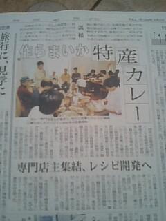 浜松カレープロジェクト?_c0033210_12495310.jpg