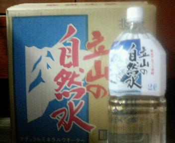 「水を買う」時代が来るなんて…(^_^;)_b0183113_048797.jpg