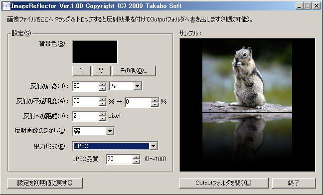 Web2.0的な反射画像をお手軽に_c0025115_211958.jpg