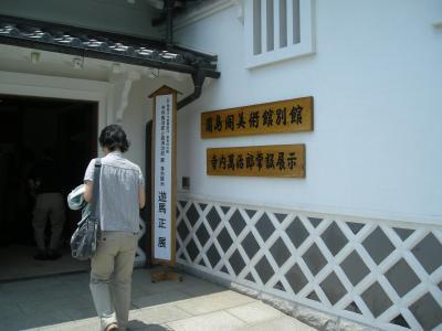 胎毛筆工場見学・日帰り親睦旅行_e0036217_23301298.jpg