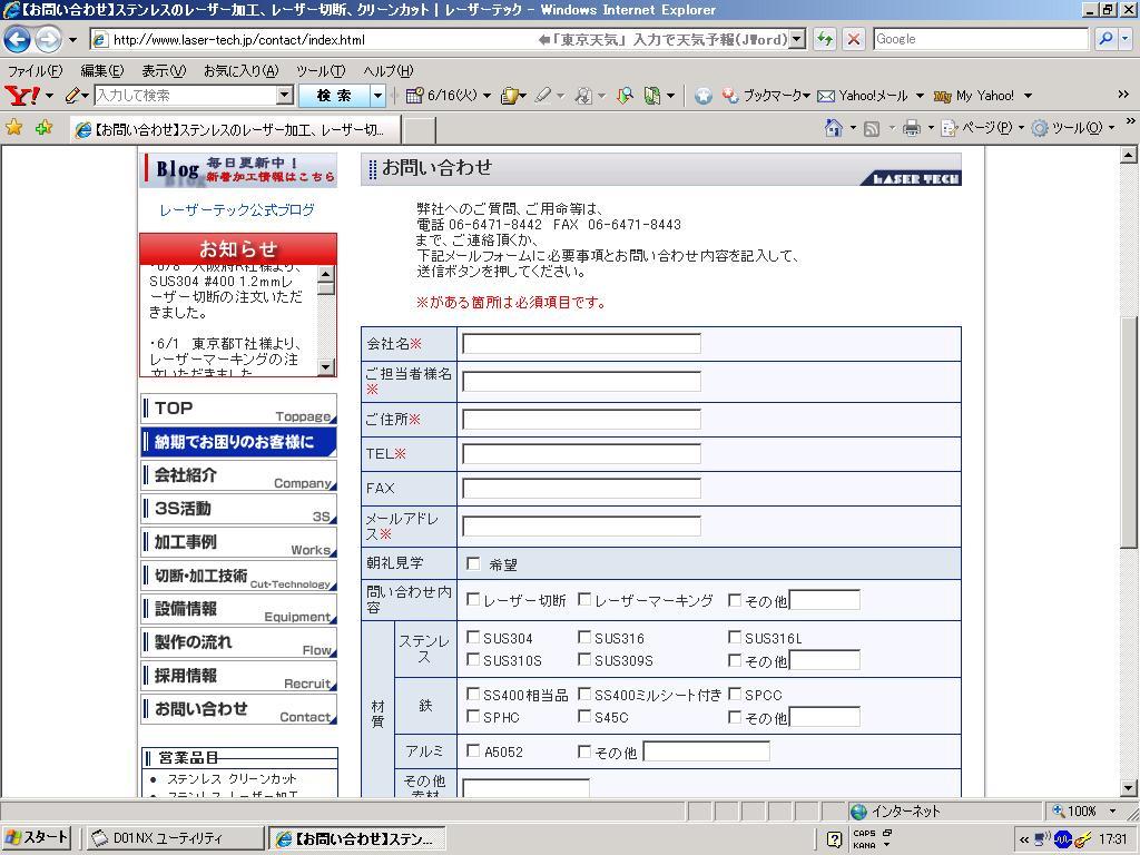 ホームページの問い合わせフォーム刷新_d0085634_17383318.jpg