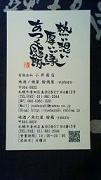 熱血名刺_e0173738_0395746.jpg