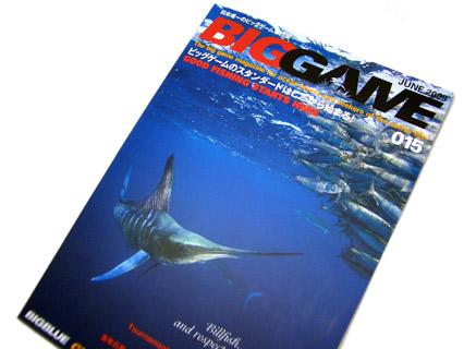BIGGAME誌 新刊 第15号(015) 発売![カジキ マグロ トローリング]_f0009039_1727154.jpg