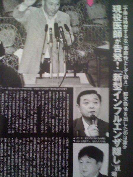 「新型インフルエンザ隠し」の犯人は財務省・政府、愚かな行政対応の見本は福岡_a0007242_812165.jpg