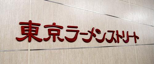 [雑]「東京ラーメンストリート」@東京駅一番街 オープン!_f0002759_2234016.jpg