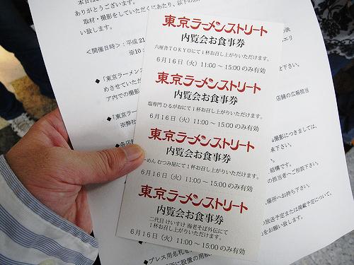 [雑]「東京ラーメンストリート」@東京駅一番街 オープン!_f0002759_230126.jpg