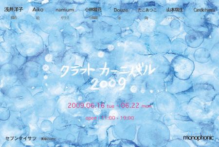 「クラフトカーニバル2009」 3回目 無事終了!_b0151262_11295029.jpg