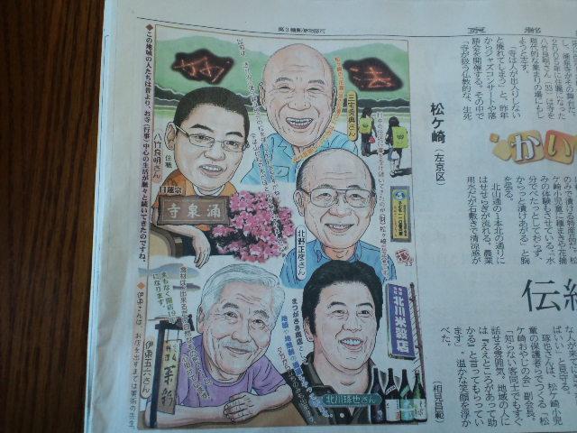 今朝の京都新聞朝刊_d0113681_8481144.jpg