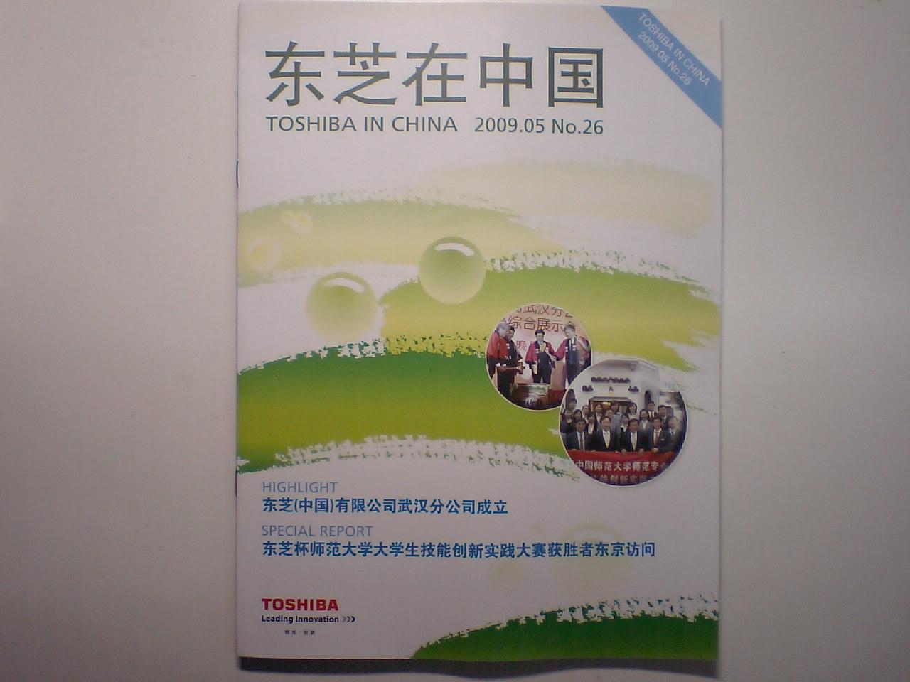 東芝在中国 社会貢献特集 発行_d0027795_18184263.jpg