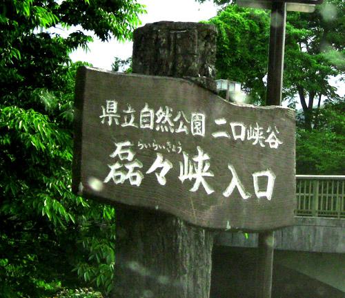秋保温泉_b0083801_17501327.jpg