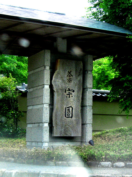 秋保温泉_b0083801_1759392.jpg