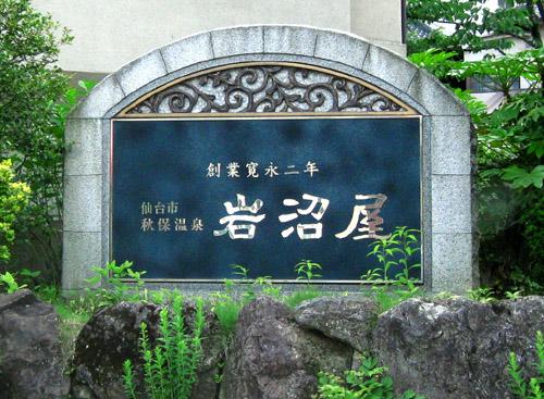 秋保温泉_b0083801_1874610.jpg