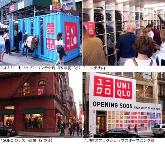 ニューヨークで見かけるユニクロのマーケティング事例まとめ_b0007805_014272.jpg