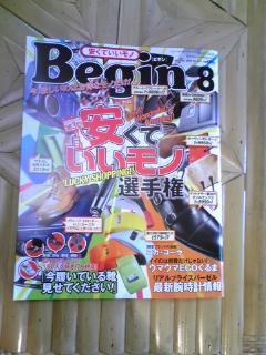 Begin 8月号    ~安くていいモノ選手権~_d0108933_13305141.jpg
