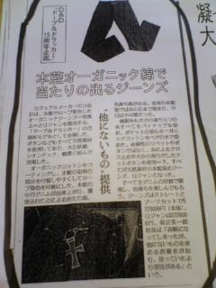 """15周年モデルが """"繊研新聞 """"に掲載されました_d0108933_147624.jpg"""