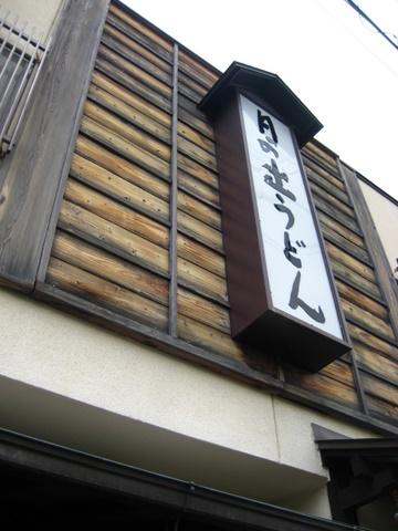 京都4_b0168840_1751836.jpg
