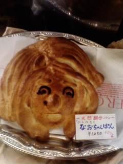 【速報】 きょうのオリジナルパン♪_c0069047_8411279.jpg