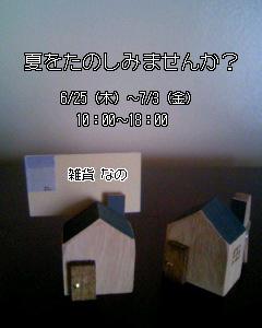 f0195549_17472761.jpg