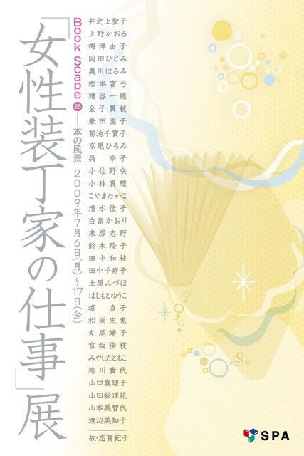 Book Scape 28ー本の風景 _f0135457_22374757.jpg