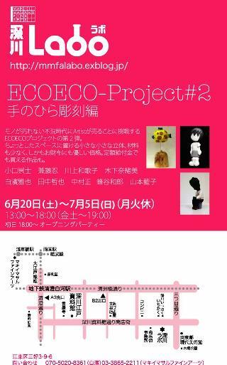 EcoecoProject #2 手のひら彫刻編_b0087077_14201945.jpg