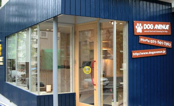 ペットサロン「ドッグアベニュー」が札幌市中央区にオープンしました!_b0186183_7472488.jpg